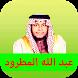 عبدالله مطرود قران صوتي كامل بدون نت by iq_studio