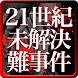 21世紀未解決事件 迷宮入り日本の凶悪事件、誘拐事件 by nextageinc
