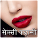 सेक्सी कहानी: Sexy Kahani by OneByOne