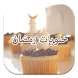 حلويات رمضان ـ بدون انترنت ـ by Creadev