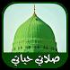 صلاتي حياتي : منبه أوقات الصلاة والأذان والقبلة by تطبيقات عربية تعليمية 2018
