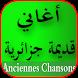 أغاني قديمة جزائرية 2018 by smhdev870