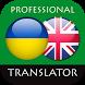 Ukrainian English Translator by Suvorov-Development