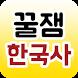 꿀잼한국사(유료버전) by 꿀잼에듀
