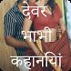 Devar Bhabhi Sex Stories by Desi Hindi Kahaniya