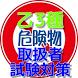 乙3種 危険物取扱者 試験対策アプリ by megane-t