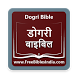 Dogri Bible by Internet Publishing Service