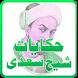 Hikayat-e-Sheikh Saadi by WanApps