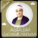 القرآن مصطفى إسماعيل بدون نت by free quran mp3