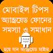 মোবাইল টিপস Mobile Tips Bangla by Apps Point