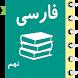 خودآموز زبان وادبیات فارسی نهم by شرکت داده پردازی شعله آریا