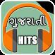 Gujarati Video Songs 2018 (HD)- ગુજરાતી વિડિઓ ગીતો by HJ Media & Entertainments