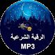 Al Ruqyah Al Shariah MP3 by boutoub apps