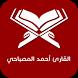 القارئ احمد المصباحي by QuraanyApps