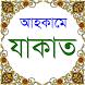 Ahkame Zakat - Guide to Zakat