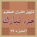 تأويل جزء تبارك by Amin-sheikho.com