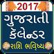 Gujarati Calendar 2018 by CalendarCraft