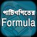 পাটিগণিত সূত্র - Patigonit Math Formula
