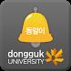 동알이 (동국대학교 알림서비스) by 동국 대학교