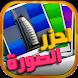 احزر الصورة - لعبة صور وتحدي by Play 3arabi, INC