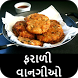 Upvas, Vrat (Farali) Recipes by Wizitech