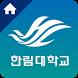 한림대 기숙사 by Kim Gyung-Ki