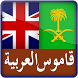 English-Arabic Dictionary by Appstall
