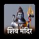Shiv Mandir- Bhakt Apps