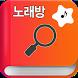 노래방 책 번호 찾기 - 금영 TJ by Luciper