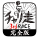 チャリ走3rd Race -全国への挑戦- 完全版 by Spicysoft Corporation