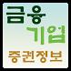 증권정보 by 김경태