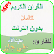 Ali Jaber Quran complete without net