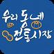 우리 동네 전통시장 by 스마트홈관리