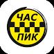 Час Пик водитель by HiveTaxi™