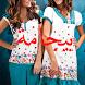 بيجمات 2015 pijama by appsouk