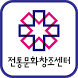 전통문화창조센터(온지앵) by kbcline