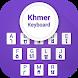 Khmer Keyboard by Balint Infotech