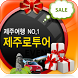 제주여행 by NextEZ Inc