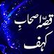 Qissa Ashab-e-Kahf by Malta Apps