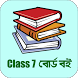 NCTB Text Book 2017 Class 7 by Rongdhonu Apps