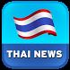 Thai News : ข่าว/หนังสือพิมพ์ by HANUMANJEAW CORPORATION