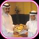 Ahmad Saud Al-Quran Offline by SNK Studio