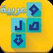 وصلة عربية Wasla كلمات متقاطعة by Dihaj Youssef