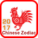 Latest Chinese Zodiac 2017 by Creative App Maker