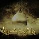 Waqia-e-karbala by Apps Array