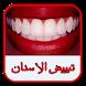 تبييض الأسنان (بدون أنترنيت) by wasafat