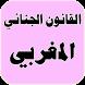 القانون الجنائي المغربي by klismanloka