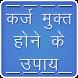 क़र्ज़ मुक्त होने के उपाय by Hindi Apps Store