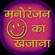 SMS Jokes & Shayari Ka Khazana by Deshi Apps
