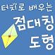 [스마트수학] 터치로 배우는 점대칭 도형 by 스마트수학